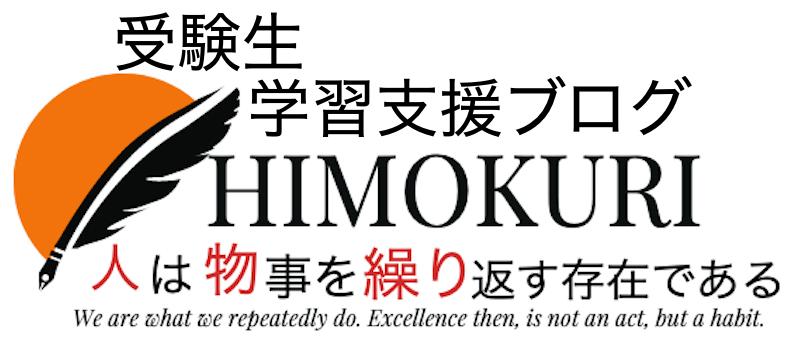 HIMOKURI